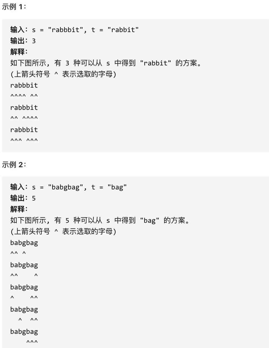 115.不同的子序列示例