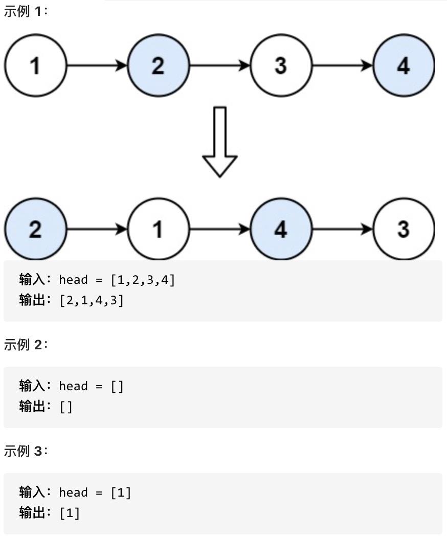 24.两两交换链表中的节点-题意
